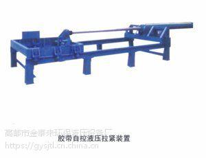厂价直销金泰来SZYL型胶带自控液压拉紧装置