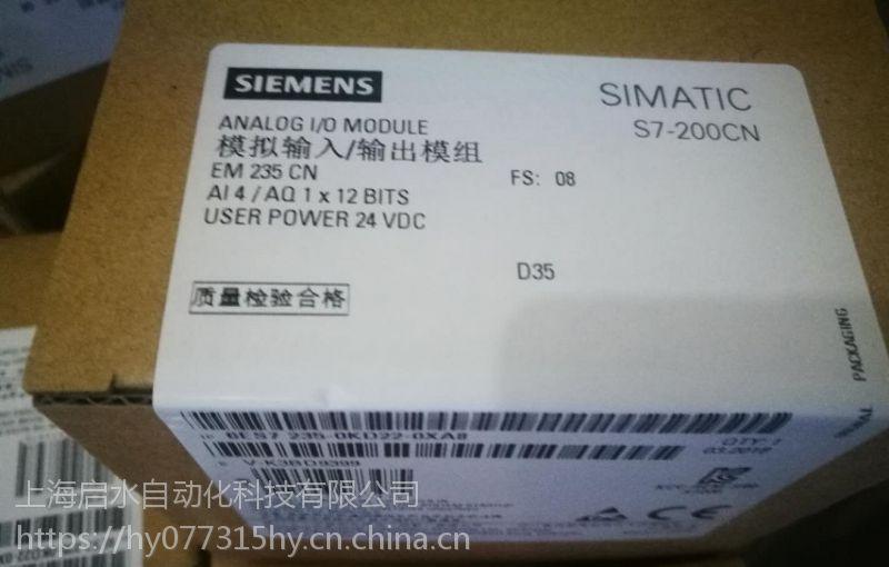 西门子EM235模拟量扩展模块现货