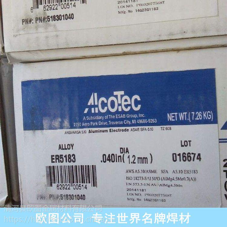美国阿克泰克焊条焊丝中国区授权总代理 原装进口