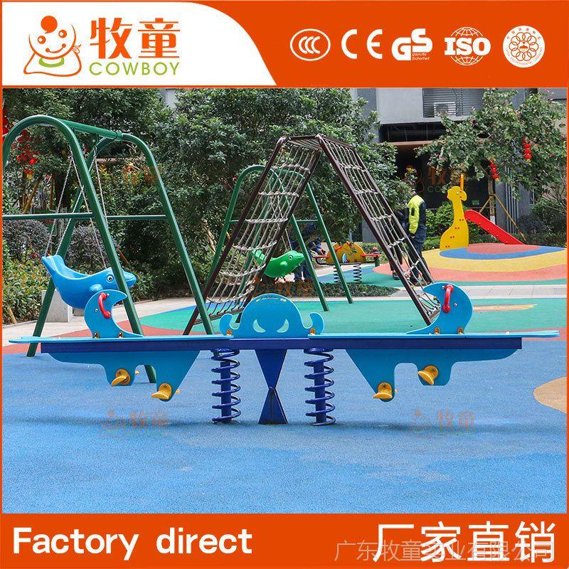 贵州厂家直销小区幼儿园儿童户外游乐玩具双人跷跷板定制