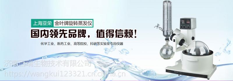 旋转蒸发仪RE-5299上海亚荣两升容量旋转蒸发器