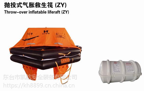 24米以下游艇用抛投式气胀救生筏 (4人,6人,10人,12人)游艇筏