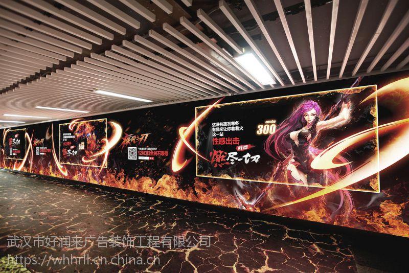 武汉地铁广告牌制作、停车场车厢广告牌设计、好润来专注广告、停车场车厢广告牌设计、好润来专注广告牌制作