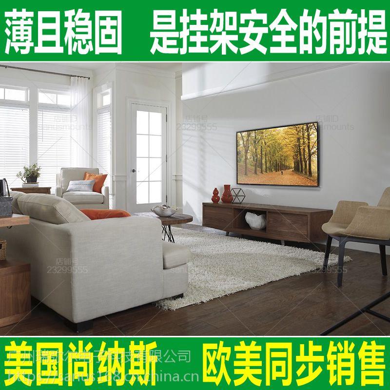电视挂架哪个品牌好? 美国尚纳斯sanus 超薄电视挂架通用壁挂支架