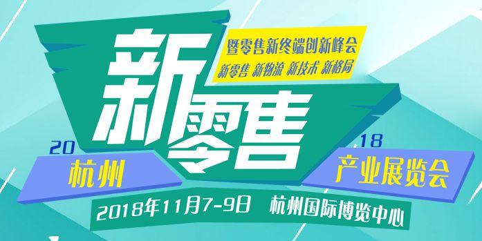 实现商业价值-2018杭州新零售智能产业展览会