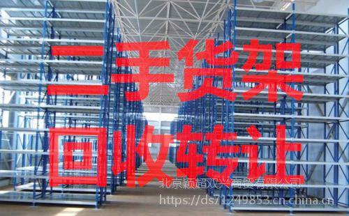 济南二手货架回收市中区重型货架求购