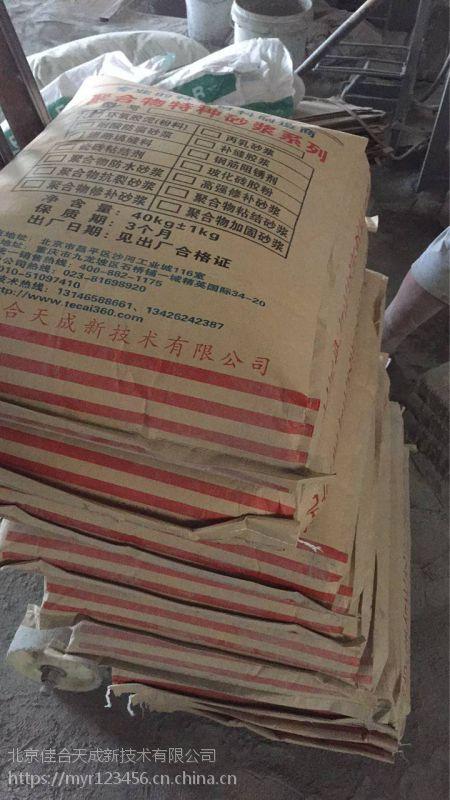 北京抗裂砂浆什么价格|多少钱一吨