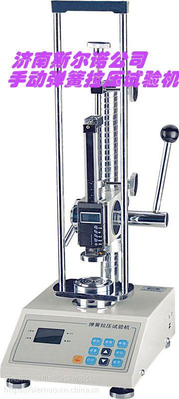 新款手动液晶显示弹簧拉压试验机