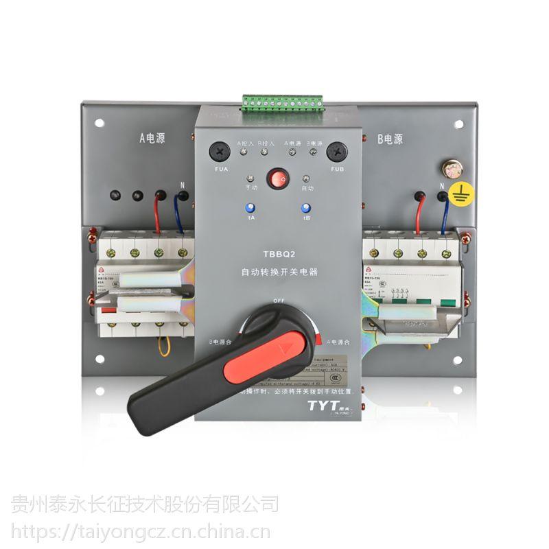泰永TBBQ2-G系列派生PC级ATSE TBBQ2-G双电源