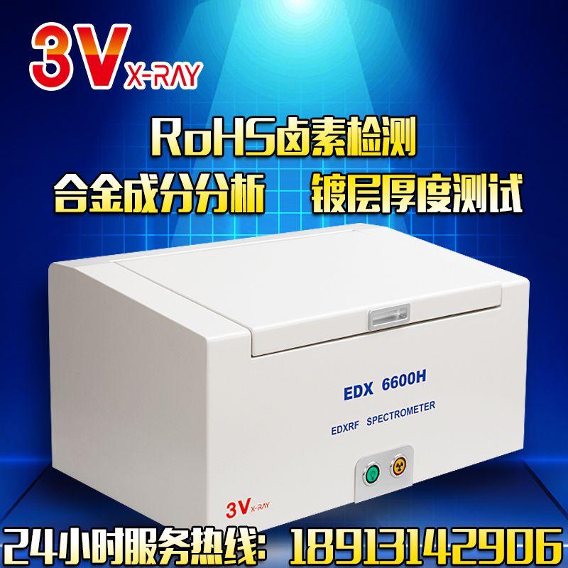 rohs有害物质检测仪光谱仪、重金属有害物质检测光谱仪无卤检测