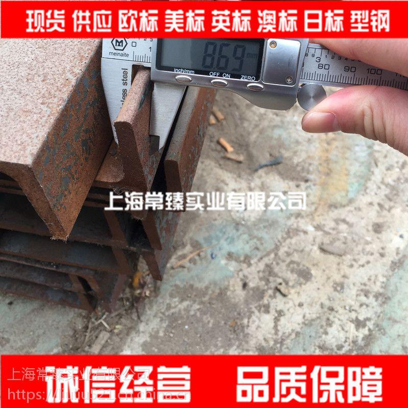 Q345B美标槽钢C6*8.2无锡优质经销商 美标槽钢152*48*5.1批发零售