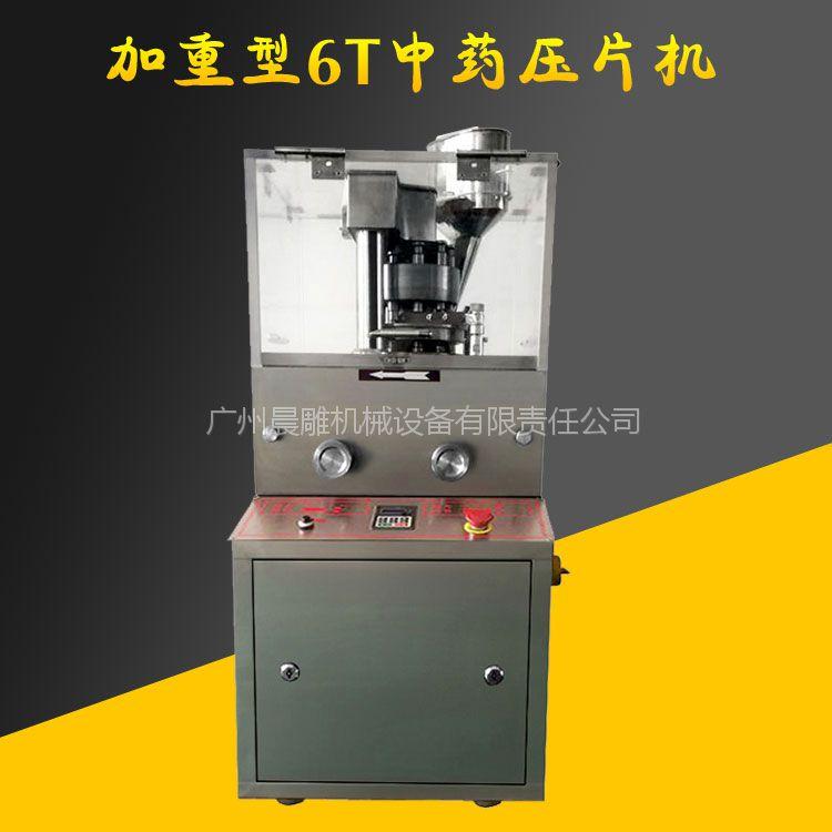 加重型6T中药压片机 不锈钢粉末压片机 制药设备打片机