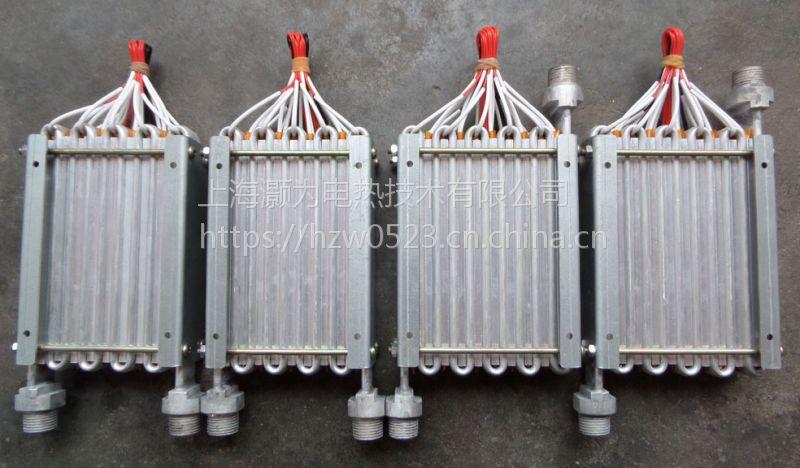 即热式半导体陶瓷液体电加热器