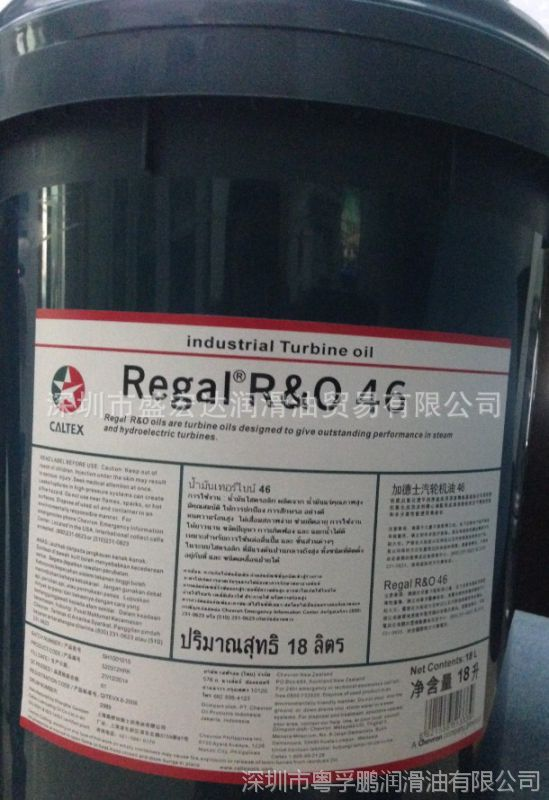 加德士工业透平油Regal R&O 115 32 220 460 100 68 46 32 号