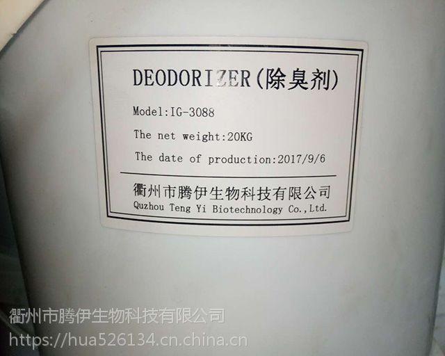 造纸纸浆除臭剂瓦楞纸、白板纸、纱管纸生产除臭剂