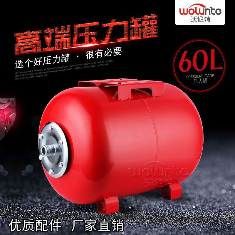 沃伦特 批发优惠 水泵配件压力罐 小型 气压罐 稳压罐