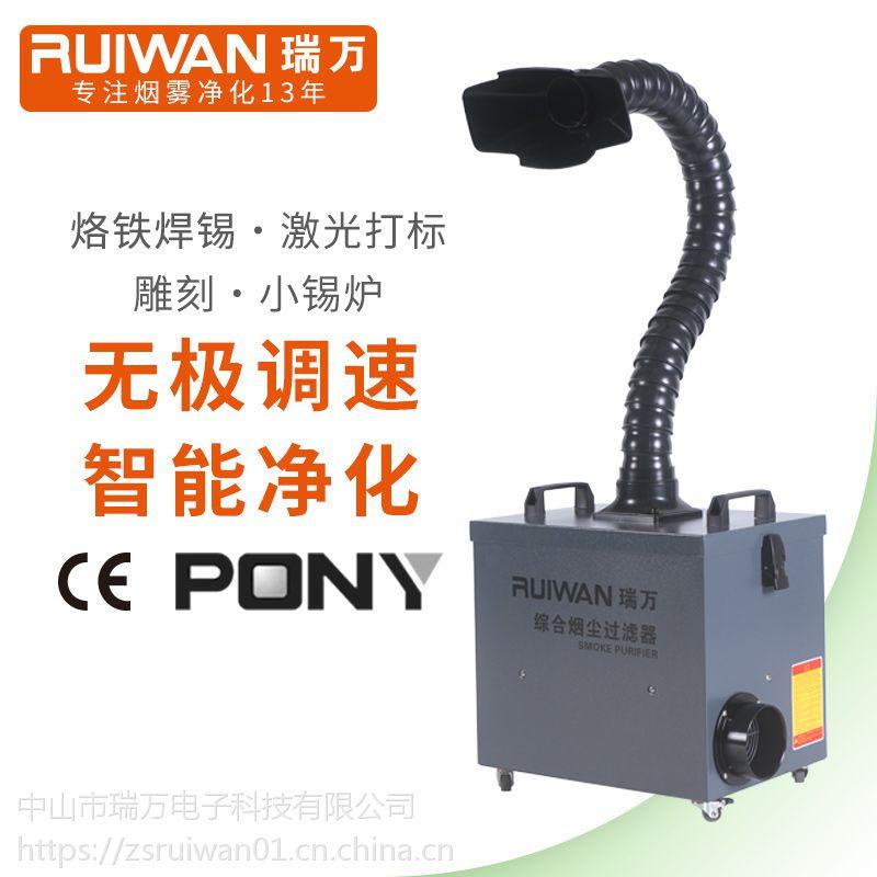 瑞万RW3301移动激光烟雾过滤器焊接烟尘净化器焊锡除烟机吸烟器工业废气处理