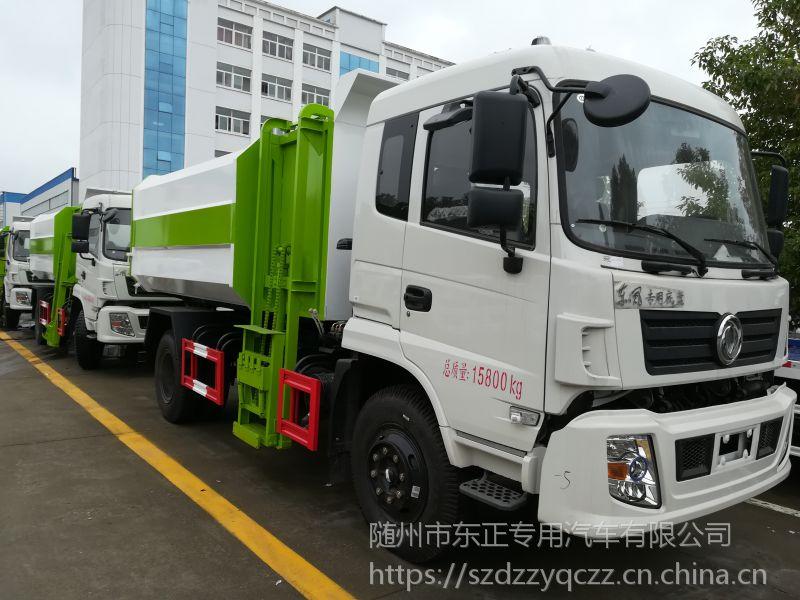 14吨密封污泥垃圾清运车-12立方自卸式垃圾车价格