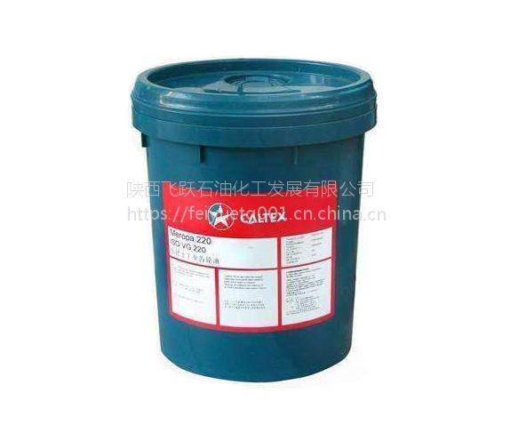 加德士工业齿轮油Meropa Synlube WS 150 陕西加德士工业润滑油经销商