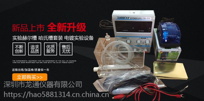 电镀实验哈氏槽 赫尔槽267ML 电镀药水试验槽