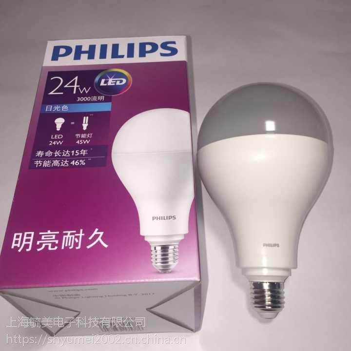 飞利浦新款大功率LED球泡24W