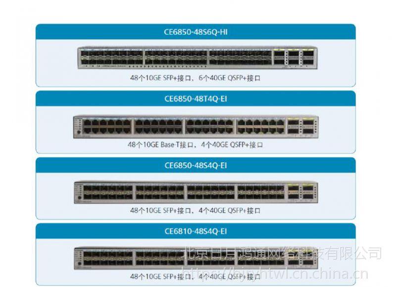 华为网络交换机CE6850-48S4Q-EI (48个10G光口,4个40G QSFP+光口,