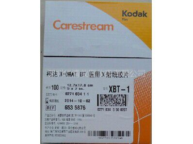 深圳华清AGFA胶片 C7 14in × 17in
