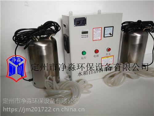 厂家直销 水箱自洁消毒器