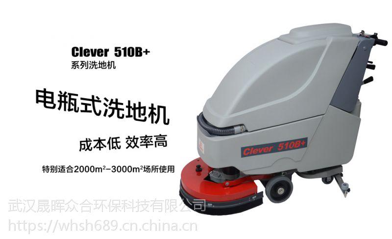 宜昌洗地机哪里有卖晟晖sh-Clever510B