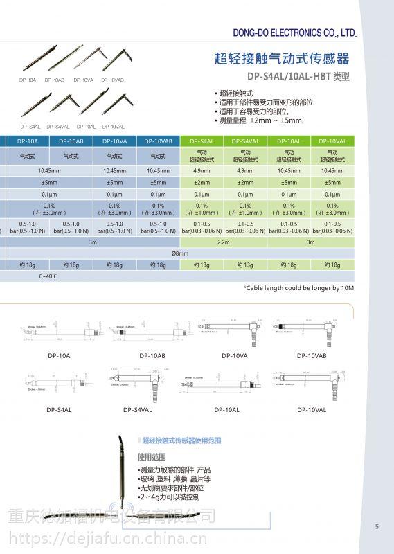 DONGDO 东渡 位移传感器 价格低 DP-10AL