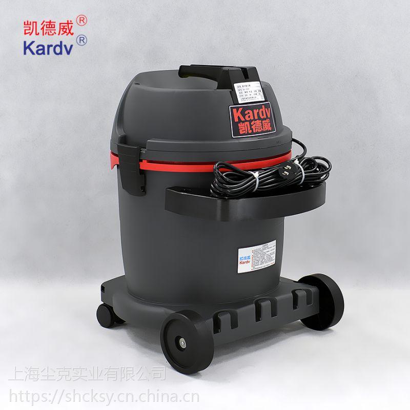 凯德威32L小容量干湿两用吸尘器GS-1032