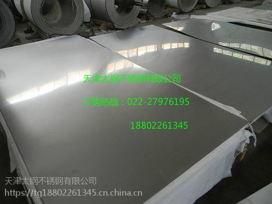 310SSi2热轧平板厂家/310SSi2板材价格//哪里有现货@天津太钢规格材料***全