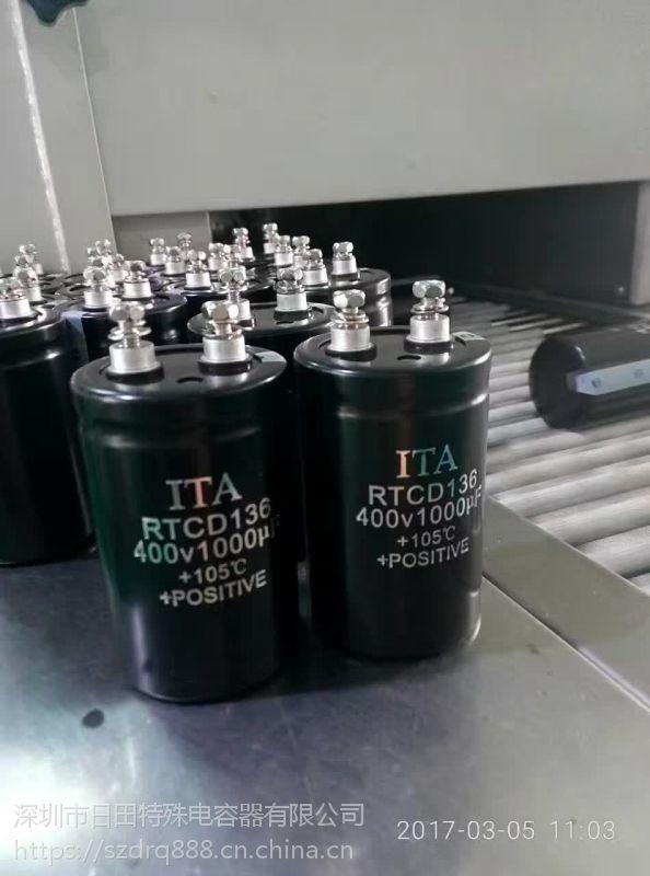 厂家直销400V470UF铝电解电容-电焊机电容-400V470UF电容-ITA日田电容器