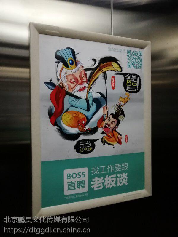 专业发布北京电梯挂板广告