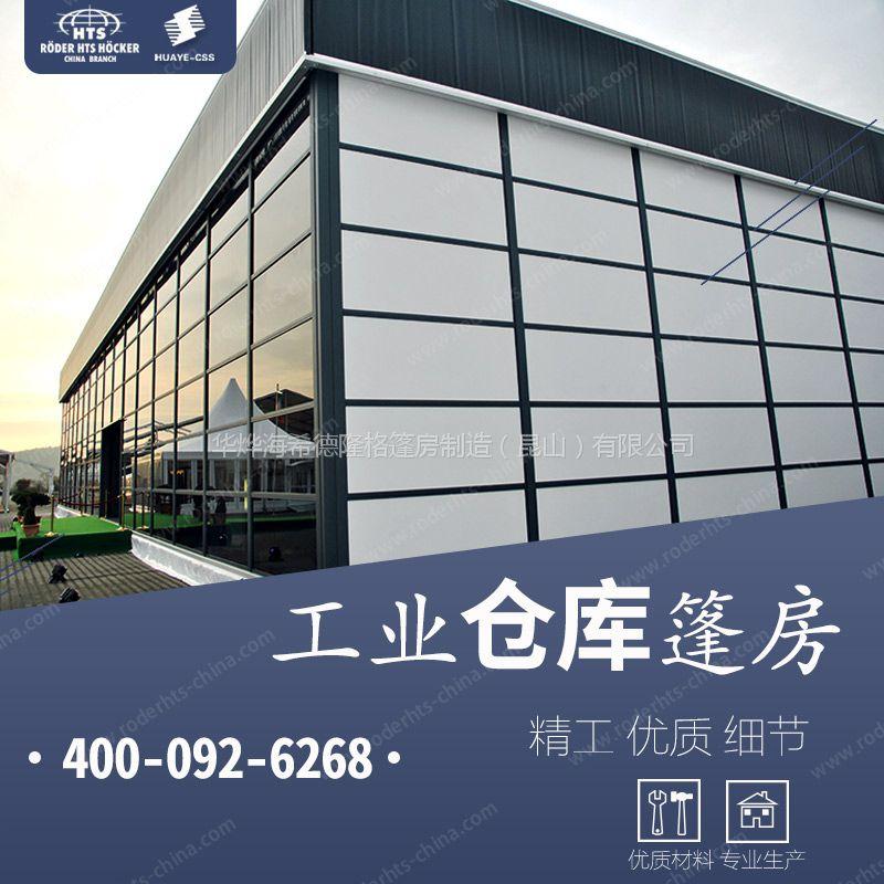 华烨篷房商 使用欧洲技术 打造中国铝合金工业篷房品牌