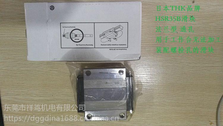 THK法兰型滑块导轨;HSR15B型;HSR15BM型;HSR20B型;HSR20BM型;导轨可切割