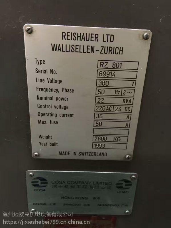 瑞士数控蜗杆砂轮磨齿机 型号:RZ361S