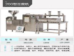 花生豆腐机多少钱_花生豆腐机设备