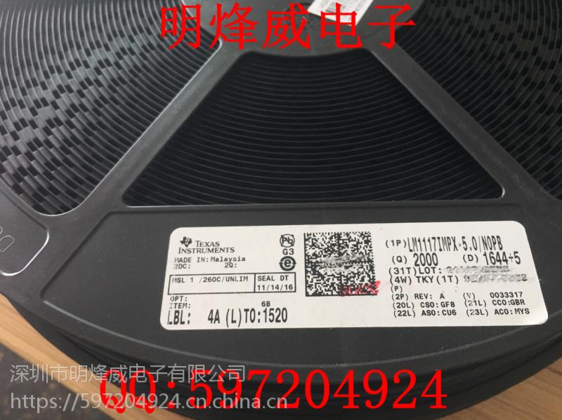 LM1117IMPX 低压差稳压器 M1117IMPX-5.0