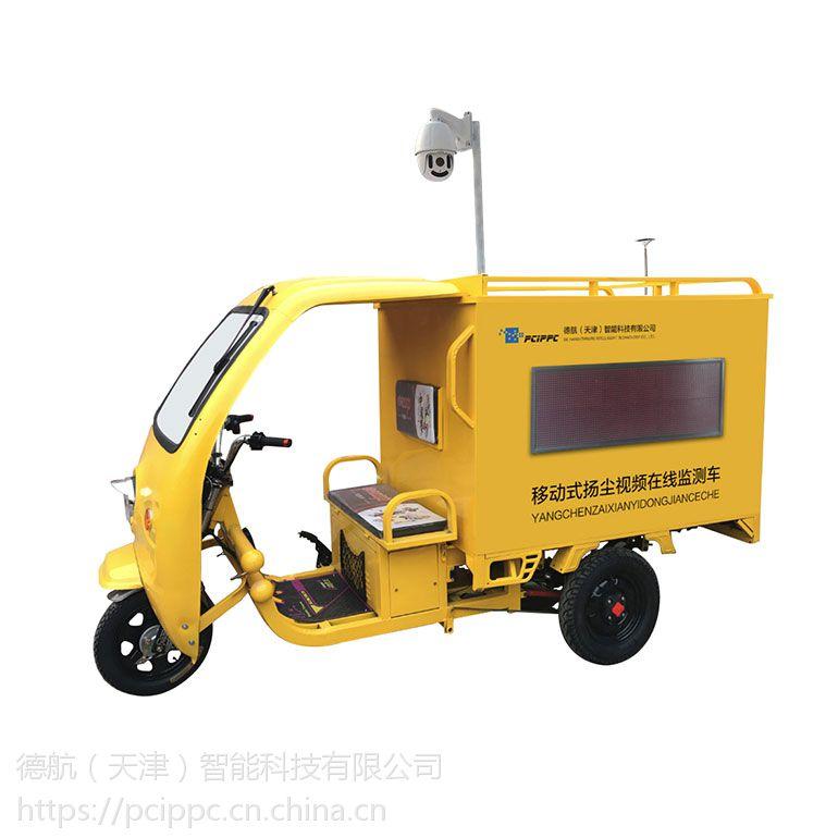 PCIPPC-颗粒物浓度 移动式扬尘视频在线监测车