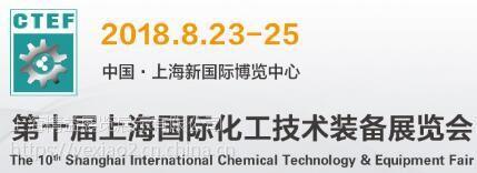 2018年上海化工展览会