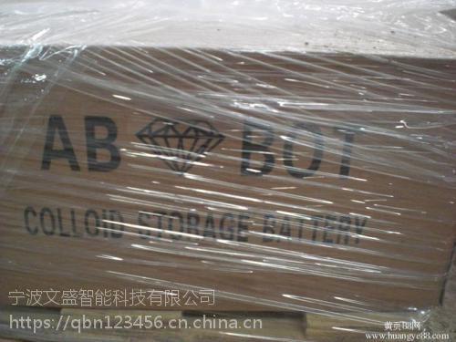 艾博特ABOBOT蓄电池6-FM-7艾博特蓄电池12v7ah指定经销商报价