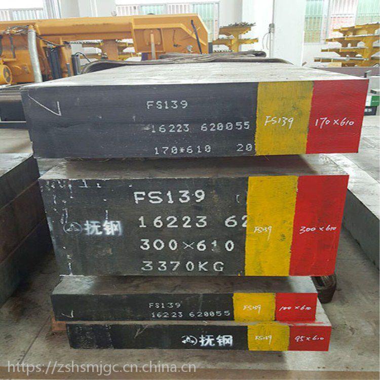 FS139模具钢 耐磨 耐腐蚀 抛光性能好