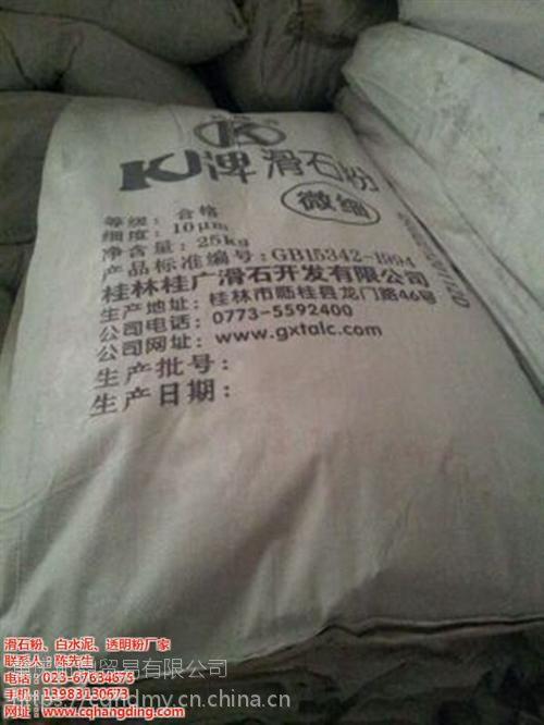 滑石粉_航鼎贸易_重庆优质滑石粉