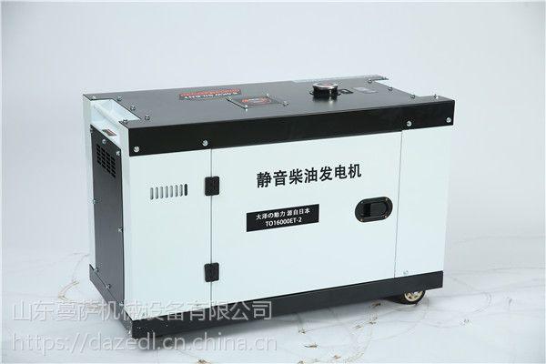 户外用12KW静音柴油发电机价格