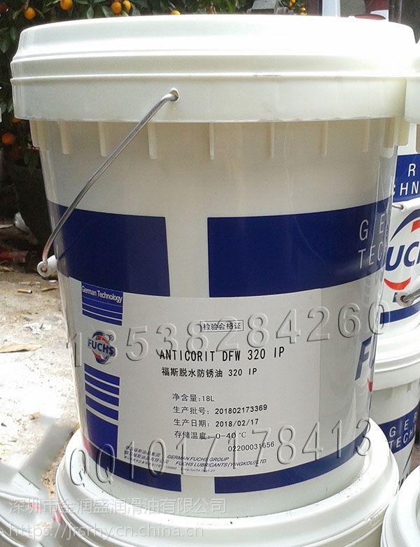 福斯防锈剂ANTICORIT DFW 320 IP脱水防锈油