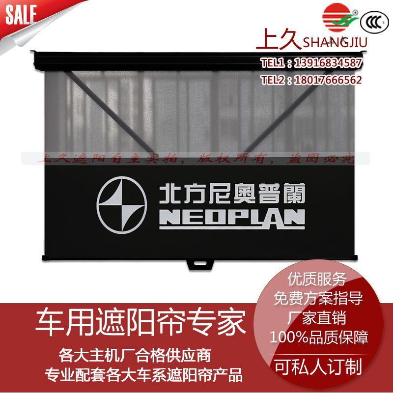 土方车遮阳帘货车前窗伸缩帘工程车卷帘上久厂家直销价格优惠