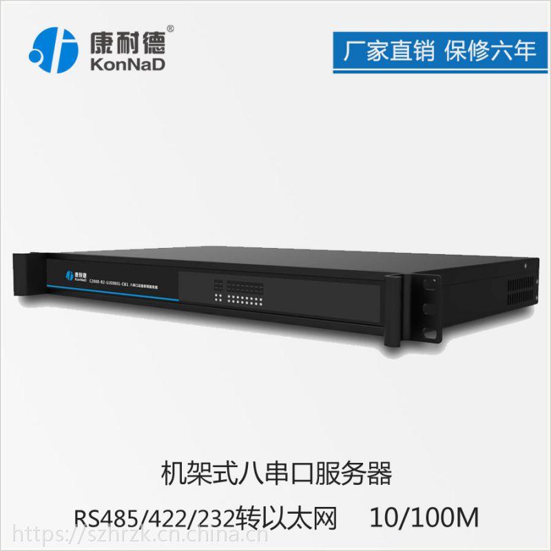8口RS485/422/232串口服务器机架式三合一康耐德品牌