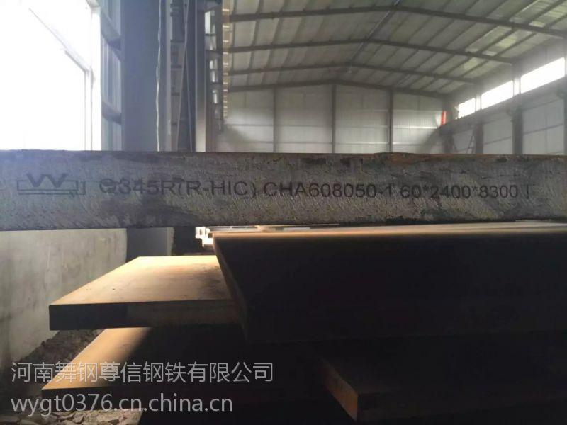中温高压焊管用钢ASTMA672GrJ90舞钢16mm河南省平顶山