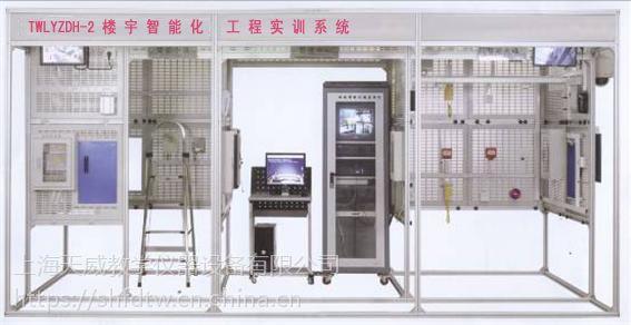 楼宇智能化工程实训系统